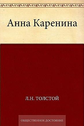 Анна Каренина (Russian Edition)