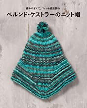 表紙: ベルンド・ケストラーのニット帽 編みやすくて、フィット感抜群の   ベルンド・ケストラー