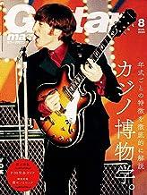 表紙: ギター・マガジン 2020年8月号 | ギター・マガジン編集部