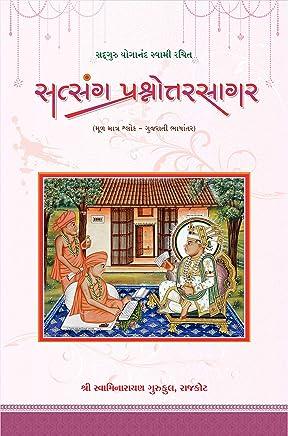 Amazon in: Gurukul Books - Under ₹100: Books