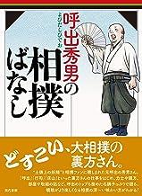 表紙: 呼出秀男の相撲ばなし   山木秀男