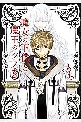 魔女の下僕と魔王のツノ 3巻 (デジタル版ガンガンコミックス) Kindle版