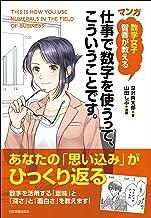 表紙: 数学女子 智香が教える 〈マンガ〉仕事で数字を使うって、こういうことです。 | 山田しぶ
