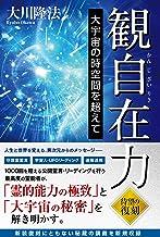 表紙: 観自在力 ―大宇宙の時空間を超えて―   大川隆法