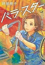 表紙: パラ・スター <Side 百花> (集英社文庫) | 阿部暁子