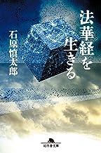 表紙: 法華経を生きる   石原慎太郎