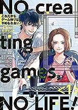 表紙: これだからゲーム作りはやめられない! 1巻【デジタル版限定特典付き】 (デジタル版ガンガンコミックスpixiv) | たかし♂