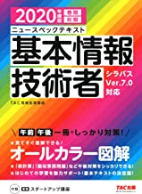 オールカラー ニュースペックテキスト 基本情報技術者 2020年度版 (TAC出版) (Japanese Edition)