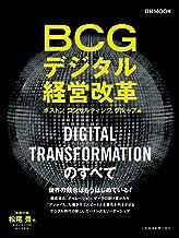 表紙: BCGデジタル経営改革 (日本経済新聞出版) | ボストンコンサルティンググループ