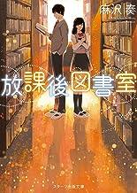 表紙: 放課後図書室 (スターツ出版文庫) | 麻沢奏