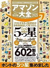表紙: 100%ムックシリーズ アマゾン大全 2021 (100%ムックシリーズ) | 晋遊舎