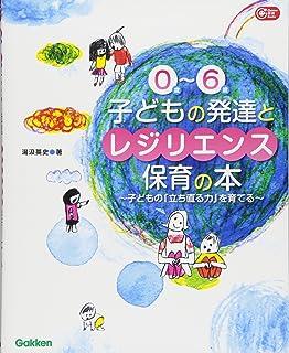 0歳~6歳 子どもの発達とレジリエンス保育の本―子どもの「立ち直る力」を育てる (Gakken保育Books)