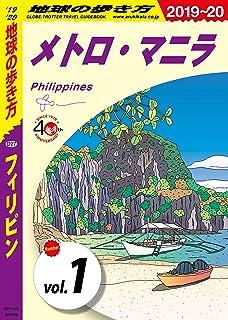 地球の歩き方 D27 フィリピン 2019-2020 【分冊】 1 メトロ・マニラ フィリピン分冊版