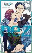 表紙: Nez[ネ] -Smell and Memory- 【イラスト付】 (SHY NOVELS)   湖水きよ