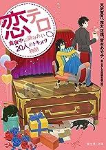 表紙: 恋テロ 真夜中に読みたい20人のトキメク物語 (富士見L文庫) | 天沢 夏月