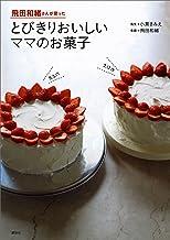 表紙: 飛田和緒さんが習った とびきりおいしいママのお菓子 (講談社のお料理BOOK) | 飛田和緒