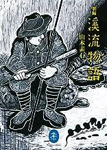 表紙: ヤマケイ文庫 新編 溪流物語   山本 素石