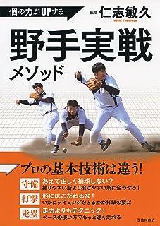 個の力がUPする 野手実戦メソッド (池田書店)