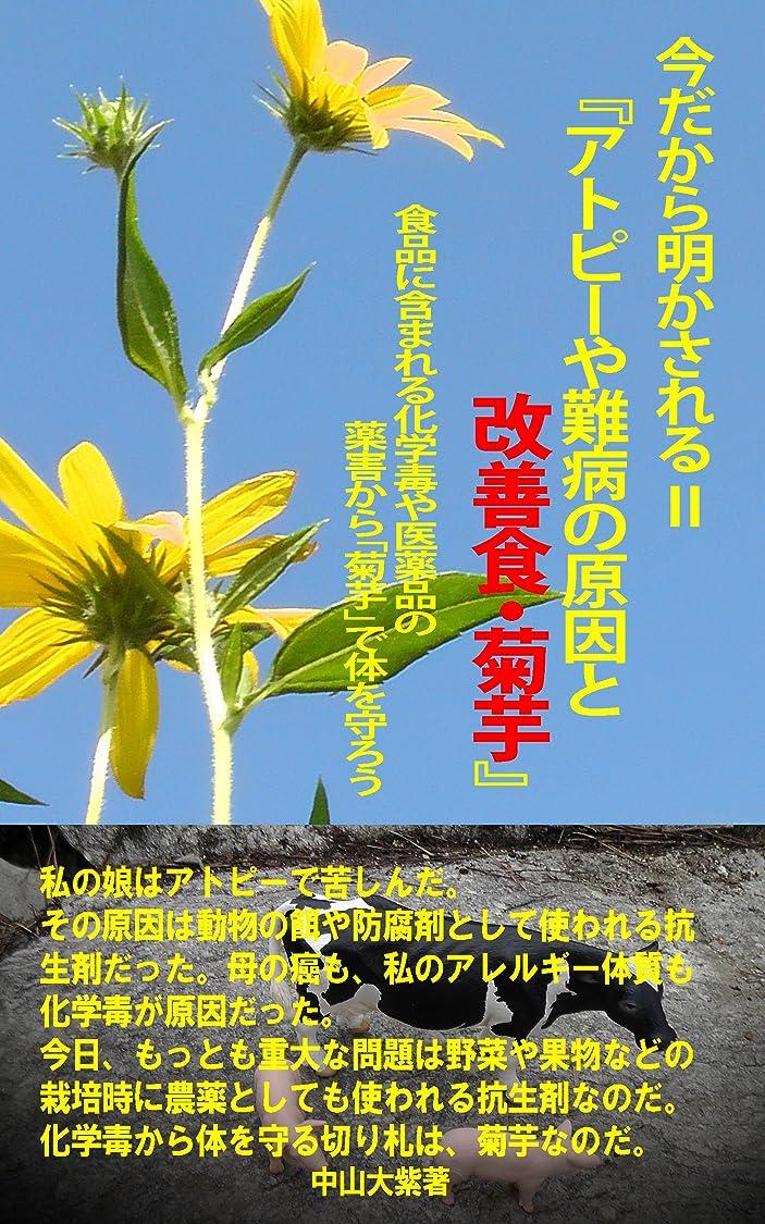 考古学的な場合農夫今だから明かされる Ⅱ 『アトピーや難病の原因』と『改善食?菊芋』: 食品に含まれる化学毒や医薬品から「菊芋」で体を守ろう