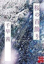 表紙: 桜の首飾り (実業之日本社文庫) | 千早 茜