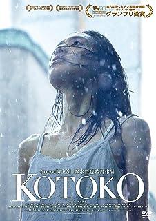 KOTOKO 【DVD】
