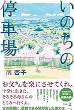 表紙: いのちの停車場 (幻冬舎単行本) | 南杏子