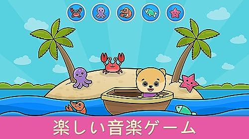 『ベイビーピアノ – キッズ向け学習ゲーム。』の5枚目の画像