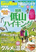 表紙: 関西低山ハイキング (Walker)   KansaiWalker編集部