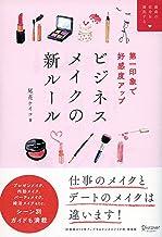 表紙: 第一印象で好感度アップ ビジネスメイクの新ルール | 尾花ケイコ