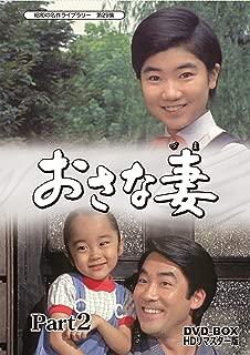 おさな妻 DVD‐BOX Part2 HDリマスター版【昭和の名作ライブラリー 第29集】