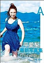 表紙: 平愛梨 写真集 『 A 』 | 平 愛梨