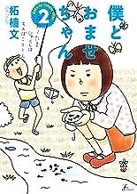僕とおませちゃん(2)
