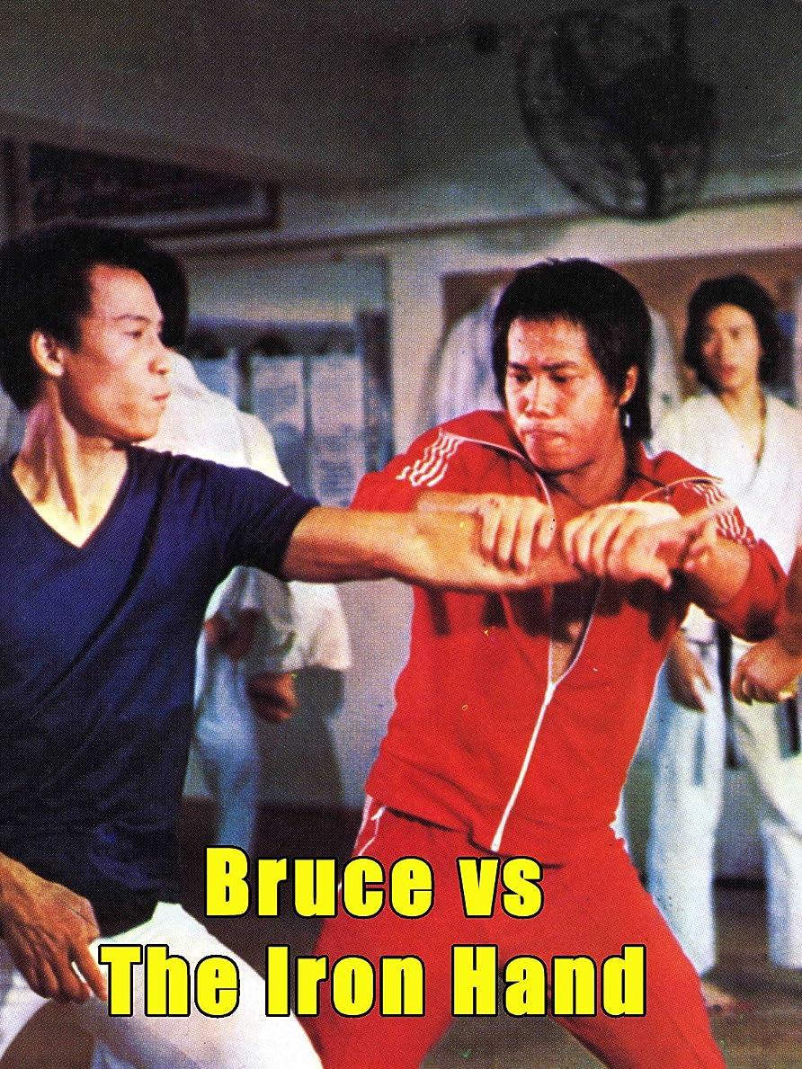 くしゃみシットコム完了Bruce vs The Iron Hand