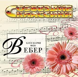 Grand Duo Concertant dlya klarneta i fortepiano mi-bemol' mazhor, or. 48 - Allegro Con Brio