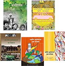 NCERT Textbooks Economics 9th to 12th In Hindi Medium (Economics) Combo Set (5 Booklets)