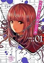 表紙: ペナルティスクール : 1 (アクションコミックス) | 美愛