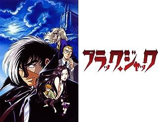 ブラック・ジャック<OVA>