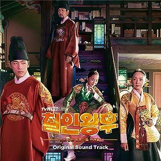 哲仁王后OST (Mr. Queen )(韓国盤)