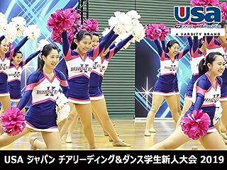 USA ジャパン チアリーディング&ダンス学生新人大会 2019