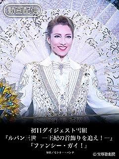 初日ダイジェスト雪組『ルパン三世 -王妃の首飾りを追え!-』『ファンシー・ガイ!』