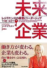 表紙: 未来企業 ─ レジリエンスの経営とリーダーシップ | リンダ グラットン