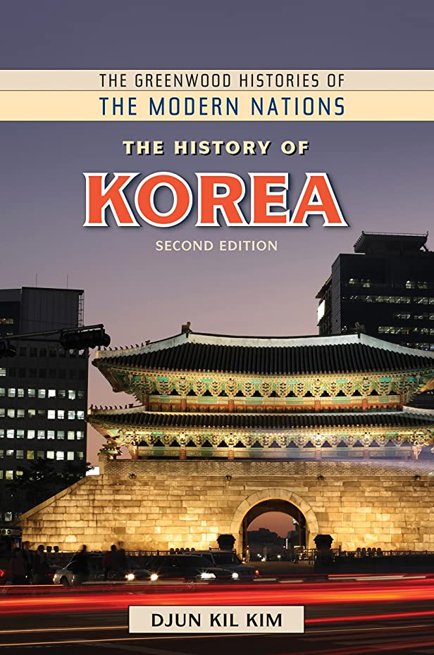 試験医師なしでThe History of Korea, 2nd Edition (The Greenwood Histories of the Modern Nations) (English Edition)
