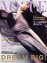 表紙: VOGUE JAPAN (ヴォーグジャパン) 2020年 05月号   VOGUE JAPAN編集部