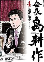 表紙: 会長 島耕作(4) (モーニングコミックス)   弘兼憲史