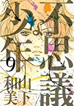 表紙: 不思議な少年(9) (モーニングコミックス) | 山下和美