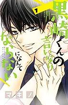 表紙: 黒崎くんの言いなりになんてならない(7) (別冊フレンドコミックス) | マキノ