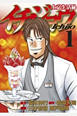 上京生活録イチジョウ(1) (モーニングコミックス) Kindle版