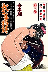 弐十手物語【合本版】3 Kindle版