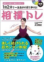 表紙: 動画付き 1日2分で一生自分の足で歩ける! 相撲トレ   大江 隆史