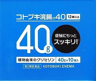 【第2類医薬品】コトブキ浣腸40 40g×10 ×2